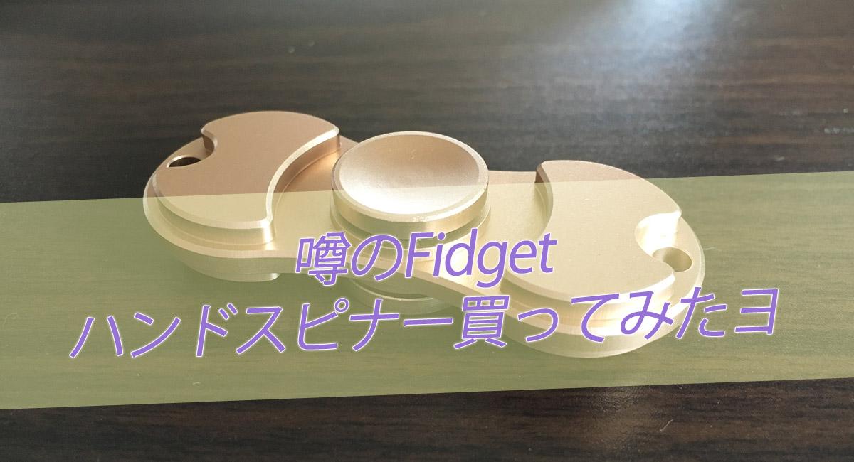 Fidget ハンドスピナー